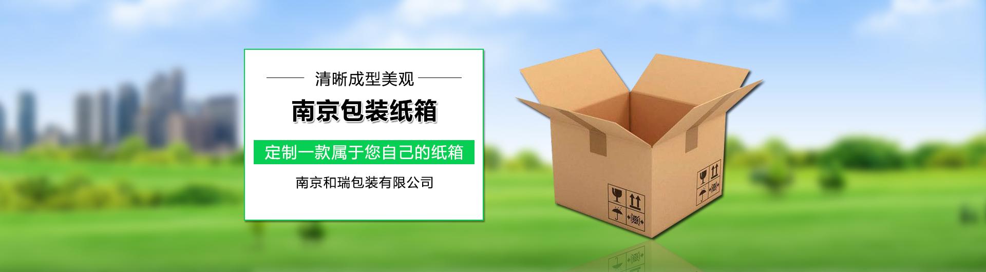南京包装纸箱